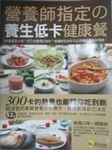 【書寶二手書T8/養生_WER】營養師指定養生低卡健康餐_李青蓉