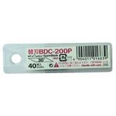 【奇奇文具】NT BDC-200P 30度筆刀刀片-40入 / 包