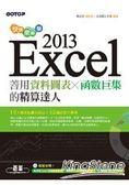 快快樂樂學Excel 2013  善用資料圖表、函數巨集的精算達人(附光碟)