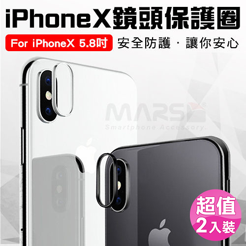 【marsfun火星樂】APPLE IPHONEX 專用鏡頭圈 5.8吋 [2入裝] 鏡頭蓋/蘋果/保護貼//鋁合金材質/保護膜