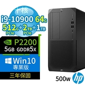 【南紡購物中心】HP Z2 W480 商用工作站 i9-10900/64G/512G+2TB+1TB/P2200/Win10專業版/3Y