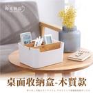 桌面收納盒-木質款 客廳遙控器置物架 木質文具多格收納框 辦公室收納盒 桌面收納盒-時光寶盒8374
