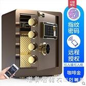 指紋密碼保險櫃家用WIFI遠程報警辦公入牆保險箱小型防盜保管箱 NMS漾美眉韓衣