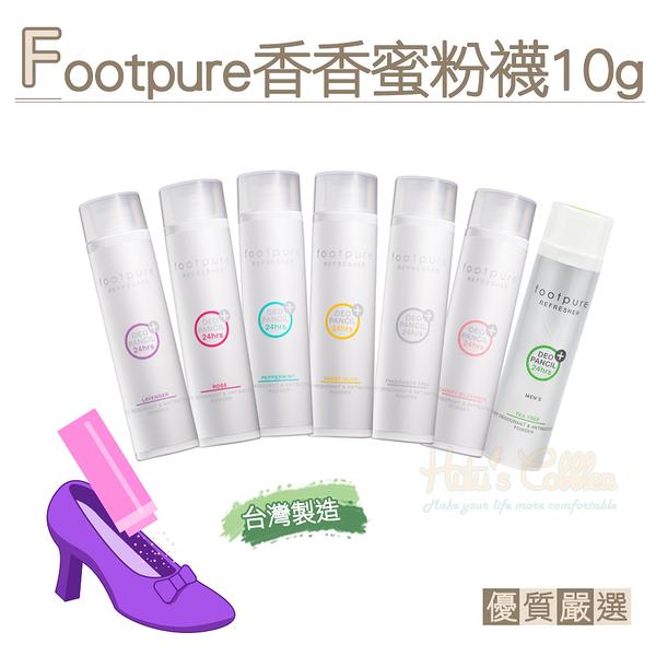 糊塗鞋匠 優質鞋材 M37 Footpure香香蜜粉襪10g 1瓶 鞋蜜粉 除臭 隱形