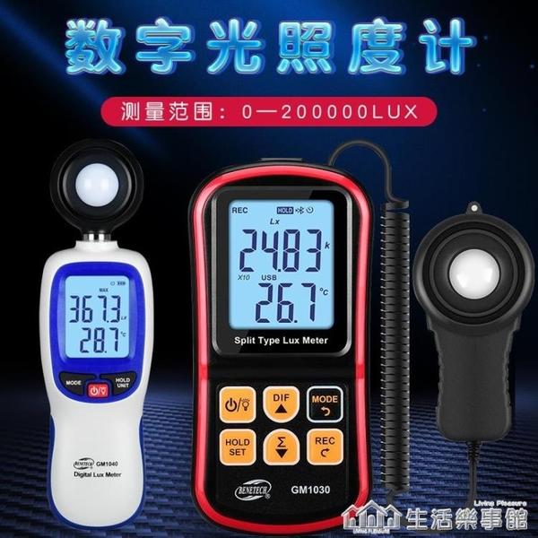 標智數字光照度計高精度照度儀測光表流明度亮度光照強度測試儀 NMS樂事館新品