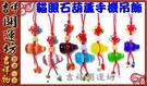 【吉祥開運坊】手機吊飾-必備【貓眼石-葫蘆-象徵消穢氣、招財、增人緣葫蘆/吊飾】淨化