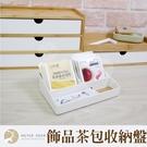 收納 展示 茶包盤 糖包 奶精 辦公室 桌面收納 飾品 首飾 零件 文具 分類整理 擺飾盤-米鹿家居