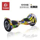 兩輪體感電動扭扭車成人智慧漂移思維代步車兒童雙輪平衡車  igo 果果輕時尚