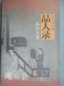 【書寶二手書T5/一般小說_ZCJ】品人錄_易中天