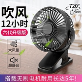 迷你小風扇學生宿舍便捷式usb充電風扇辦公室桌面靜音夾子電風扇 快速出貨