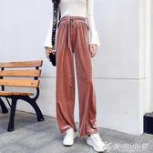 金絲絨垂感闊腿褲秋裝女韓版寬鬆休閒運動褲高腰顯瘦長褲 優家小鋪