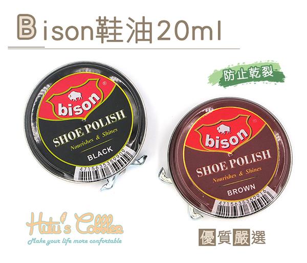 糊塗鞋匠 優質鞋材 L178-Bison鞋油-20ml 補色 防止乾裂 義大利進口 20ml