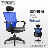 【SYNIF】韓國原裝Unique Black高背網布辦公椅(黑框)-藍