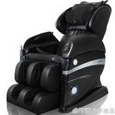 110V康仕坦8D機械手按摩椅家用按摩器太空艙全自動中老年人電動沙發椅QM   橙子精品