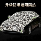 汽車遮陽擋防曬隔熱布車用遮陽簾神器小車前擋風玻璃側窗遮陽光傘 小山好物