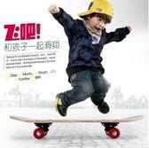 滑板 兒童滑板初學者青少年小孩四輪閃光滑板車男女生滑板3-6歲滑板車 提拉米蘇