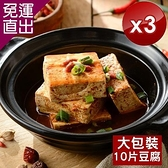 媽祖埔豆腐張 非基改麻辣臭豆腐-大包裝(10片豆腐/全素) 3入組【免運直出】