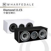 【結帳再折+24期0利率】WHARFEDALE 英國 第11代 中置型喇叭 Diamond 11.CS 單個價