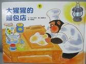 【書寶二手書T9/少年童書_ZBU】大猩猩的麵包店(二版)_白井三香子,  賴秉薇