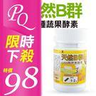 宏醫生技 天然B群+66種蔬果酵素 30粒/瓶【PQ 美妝】NPRO