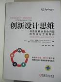 【書寶二手書T1/藝術_EGQ】創新設計思維:創造性解決複雜問題的方法與工具_(瑞士)沃爾特·