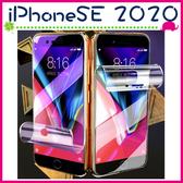 Apple iPhoneSE 2020 4.7吋 水凝膜保護膜 藍光保護膜 全屏覆蓋 高清手機膜 滿版螢幕保護膜 (2片入)