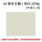 A4 象牙紙(米白) 150磅 (110張) /包 ( 此為訂製品,出貨後無法退換貨 )