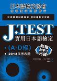 J.TEST實用日本語檢定:2013年考古題(A-D級)