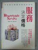 【書寶二手書T6/行銷_QIU】服務決定價格_張正彬