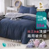天絲床包兩用被四件組 雙人5x6.2尺 100%頂級天絲 萊賽爾 (另有加大/特大) 附正天絲吊牌 BEST寢飾 T1