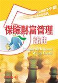 (二手書)保險財富管理5部曲
