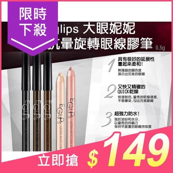 韓國 E glips 大眼妮妮防水抗暈旋轉眼線膠筆(0.5g) 多款可選【小三美日】$169