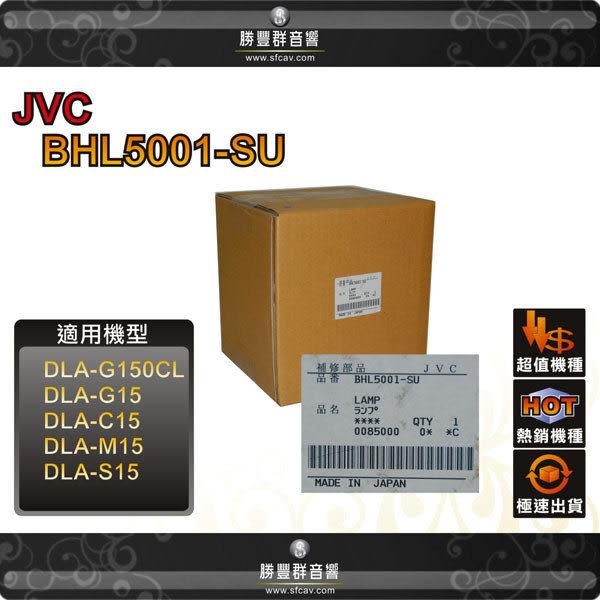 【竹北勝豐群音響】JVC投影機原廠專用燈泡BHL5001-SU(適用G15、G150CL、M15、S15、C15)
