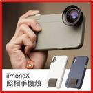 【Bitplay】H26 iPhoneX 變身單眼相機 【無印風】鏡頭手機殼 攝影背包客 高質感 好觸感 高品質