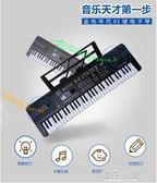 電子琴兒童初學3-6-12歲女孩鋼琴61鍵麥克風寶寶早教益智音樂玩具『櫻花小屋』