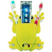 【BlueCat】呱呱FROG胖青蛙王子造型吸盤牙膏牙刷架