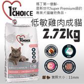 PetLand寵物樂園《瑪丁-第一優鮮》成貓低敏雞肉配方-2.72KG
