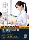 【2018年中華電信招考】中華電信業務類題庫攻略(英文+企管+行銷)