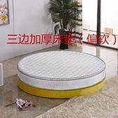 雙人2米席夢思彈簧 圓形可折疊椰棕 乳膠賓館酒店電動圓床墊xw