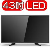 Westinghouse美國西屋【HTV-43FHD710】43吋 LED液晶顯示器+視訊盒