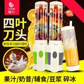 果汁機多功能榨汁機迷你電動水果迷你嬰兒料理機攪拌機榨汁機  Cocoa