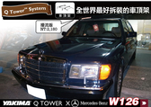 ∥MyRack∥YAKIMA Q TOWERS Mercedes Benz 300SEL W126 專用車頂架∥全世界最好拆裝的 行李架 橫桿∥