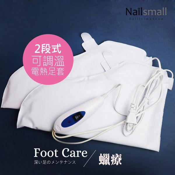 美甲儀器 電熱足套 電熱手套 保濕滋潤保養必備加溫機器 SPA電熱手套 加熱蠟療護理《NailsMall》