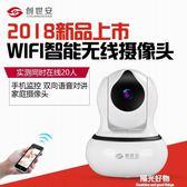 攝像頭1080P智慧360度無線wifi 高清監控器套裝 家用監控手機遠程 NMS陽光好物