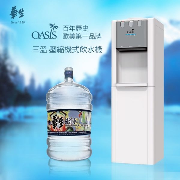 華生 桶裝水 純淨水 12.25L x 30瓶 +OASIS 直立式三溫 桶裝水飲水機 台南