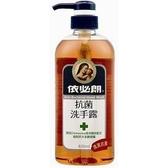 【箱購更划算】依必朗抗菌洗手露 清潔抗菌-630ml *12罐/箱