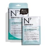 霓淨思N7近距離美肌調理面膜5片