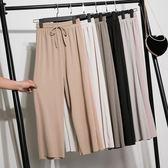 冰絲闊腿褲女夏新款正韓高腰垂感寬鬆百搭薄款針織九分直筒褲