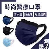 時尚醫療口罩 50片1盒 雙鋼印 MIT台灣製 專利耳掛防止耳朵疼痛 GT MASK 冠廷口罩