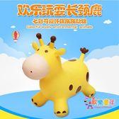 兒童玩具充氣皮馬加大加厚跳跳馬無毒環保幼兒園長頸鹿戶外玩具